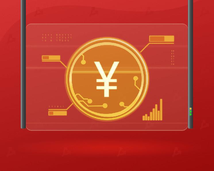 цифровий юань